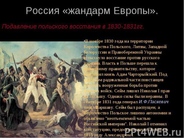 Россия «жандарм Европы».
