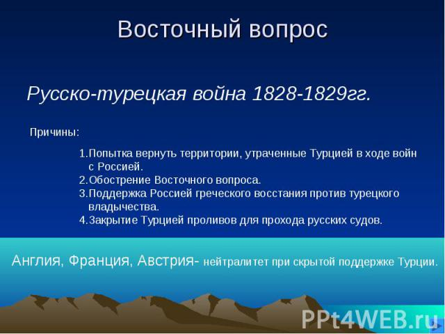 Восточный вопрос Русско-турецкая война 1828-1829гг.