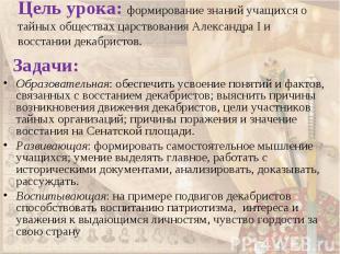 Цель урока: формирование знаний учащихся о тайных обществах царствования Алексан