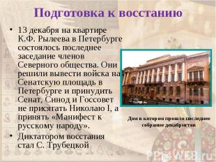 13 декабря на квартире К.Ф. Рылеева в Петербурге состоялось последнее заседание