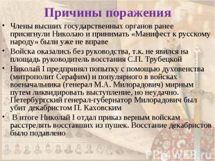 Члены высших государственных органов ранее присягнули Николаю и принимать «Маниф
