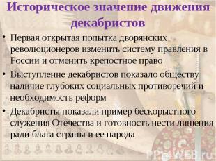 Первая открытая попытка дворянских революционеров изменить систему правления в Р