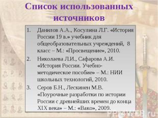 Данилов А.А., Косулина Л.Г. «История России 19 в.» учебник для общеобразовательн