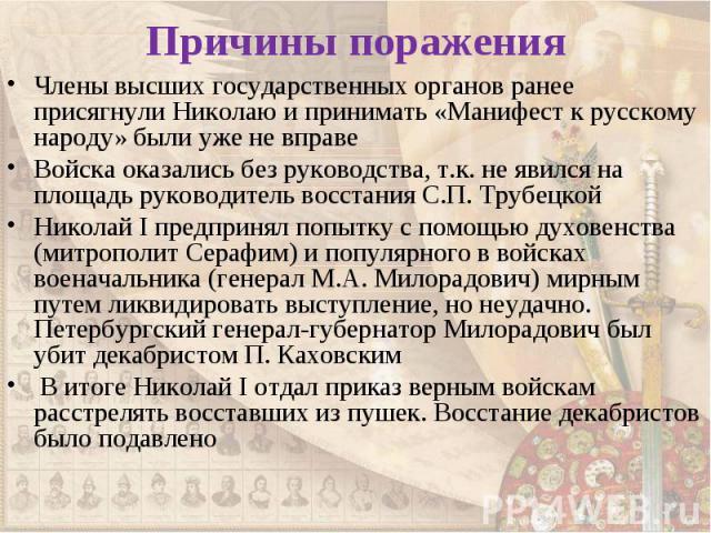 Члены высших государственных органов ранее присягнули Николаю и принимать «Манифест к русскому народу» были уже не вправе Члены высших государственных органов ранее присягнули Николаю и принимать «Манифест к русскому народу» были уже не вправе Войск…