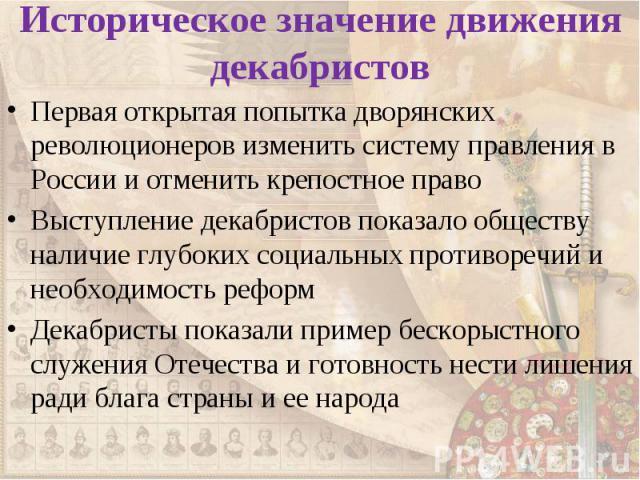 Первая открытая попытка дворянских революционеров изменить систему правления в России и отменить крепостное право Первая открытая попытка дворянских революционеров изменить систему правления в России и отменить крепостное право Выступление декабрист…