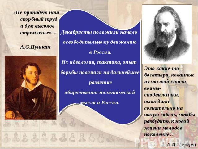 «Не пропадёт наш скорбный труд и дум высокое стремленье» – «Не пропадёт наш скорбный труд и дум высокое стремленье» – А.С.Пушкин