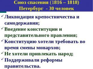 Союз спасения (1816 – 1818) Петербург - 30 человек Ликвидация крепостничества и