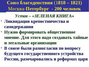 Союз спасения (1816 – 1818) Петербург - 30 человек Устав – «ЗЕЛЕНАЯ КНИГА» Ликви