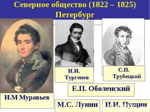 Северное общество (1822 – 1825) Петербург