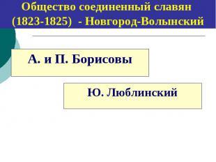 Общество соединенный славян (1823-1825) - Новгород-Волынский