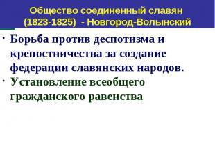 Общество соединенный славян (1823-1825) - Новгород-Волынский Борьба против деспо