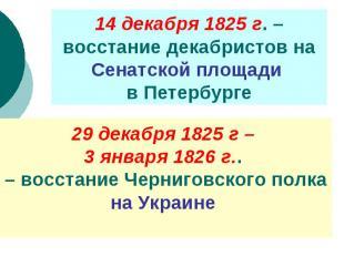 14 декабря 1825 г. – восстание декабристов на Сенатской площади в Петербурге