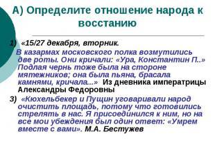 А) Определите отношение народа к восстанию 1) «15/27 декабря, вторник. В казарма