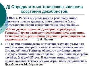 Д) Определите историческое значение восстания декабристов. В 1825 г. Россия впер
