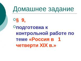Домашнее задание § 9, подготовка к контрольной работе по теме «Россия в 1 четвер
