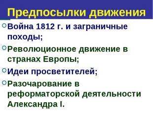 Предпосылки движения Война 1812 г. и заграничные походы; Революционное движение