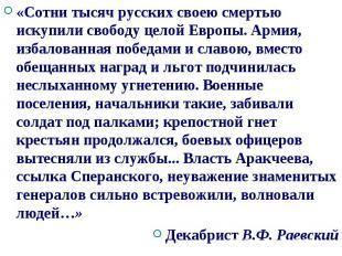 «Сотни тысяч русских своею смертью искупили свободу целой Европы. Армия, избалов