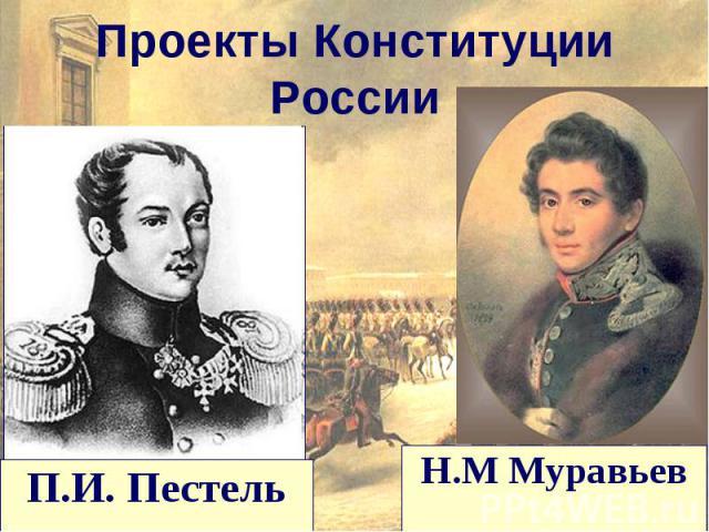 Проекты Конституции России
