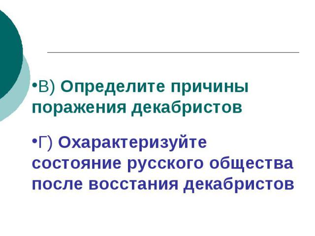 Г) Охарактеризуйте состояние русского общества после восстания декабристов
