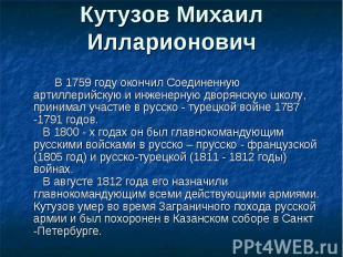 В 1759 году окончил Соединенную артиллерийскую и инженерную дворянскую школу, пр