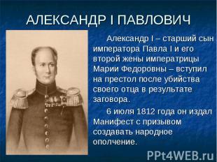 Александр I – старший сын императора Павла I и его второй жены императрицы Марии