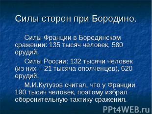 Силы Франции в Бородинском сражении: 135 тысяч человек, 580 орудий. Силы Франции