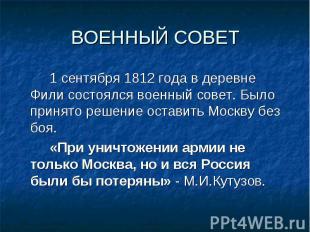 1 сентября 1812 года в деревне Фили состоялся военный совет. Было принято решени