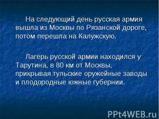 На следующий день русская армия вышла из Москвы по Рязанской дороге, потом переш