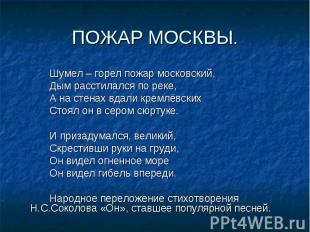Шумел – горел пожар московский, Шумел – горел пожар московский, Дым расстилался