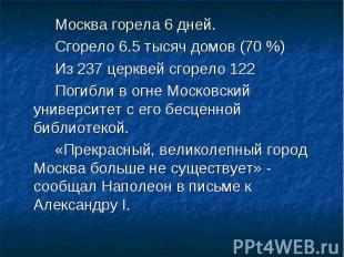 Москва горела 6 дней. Москва горела 6 дней. Сгорело 6.5 тысяч домов (70 %) Из 23