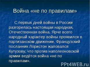 С первых дней войны в России разгорелась настоящая народная, Отечественная война