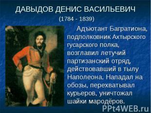 Адъютант Багратиона, подполковник Ахтырского гусарского полка, возглавил летучий