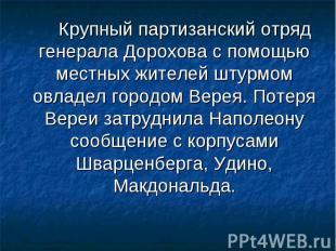 Крупный партизанский отряд генерала Дорохова с помощью местных жителей штурмом о
