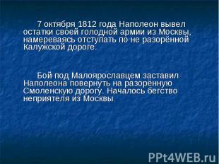 7 октября 1812 года Наполеон вывел остатки своей голодной армии из Москвы, намер