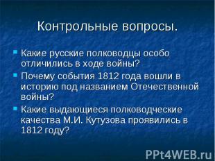 Какие русские полководцы особо отличились в ходе войны? Какие русские полководцы