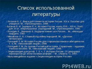 - Антонов В. С. Книга для чтения по истории России. XIX в. Пособие для учащихся.