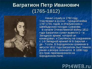 Начал службу в 1782 году. Участвовал в русско - турецкой войне 1787-1791 годов,