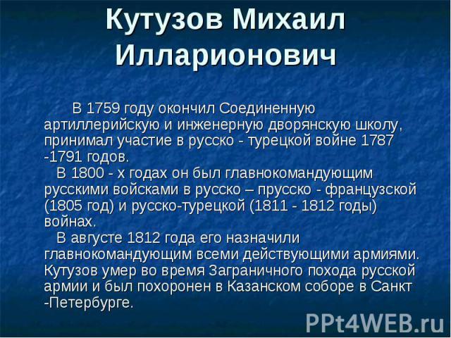 В 1759 году окончил Соединенную артиллерийскую и инженерную дворянскую школу, принимал участие в русско - турецкой войне 1787 -1791 годов. В 1800 - х годах он был главнокомандующим русскими войсками в русско – прусско - французской (1805 год) и русс…