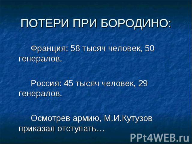 Франция: 58 тысяч человек, 50 генералов. Франция: 58 тысяч человек, 50 генералов. Россия: 45 тысяч человек, 29 генералов. Осмотрев армию, М.И.Кутузов приказал отступать…