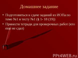 Подготовиться к сдаче заданий из ИОПа по теме №1 и тесту №1 (§ 1- 18 (19)) Подго