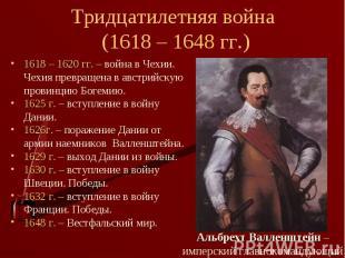 1618 – 1620 гг. – война в Чехии. Чехия превращена в австрийскую провинцию Богеми