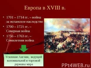 1701 – 1714 гг. – война за испанское наследство 1701 – 1714 гг. – война за испан