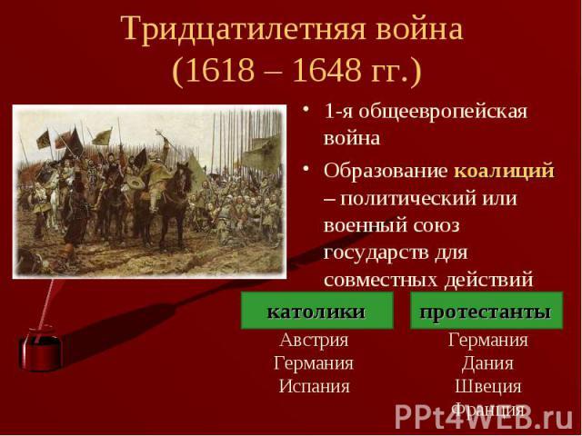 1-я общеевропейская война 1-я общеевропейская война Образование коалиций – политический или военный союз государств для совместных действий