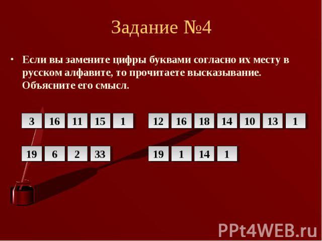 Если вы замените цифры буквами согласно их месту в русском алфавите, то прочитаете высказывание. Объясните его смысл. Если вы замените цифры буквами согласно их месту в русском алфавите, то прочитаете высказывание. Объясните его смысл.