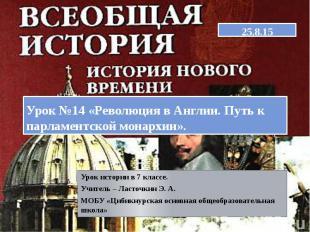 Урок №14 «Революция в Англии. Путь к парламентской монархии». Урок истории в 7 к