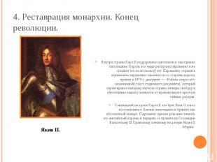 4. Реставрация монархии. Конец революции. Внутри страны Карл II поддерживал като