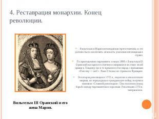 4. Реставрация монархии. Конец революции. Вильгельм и Мария исповедовали протест