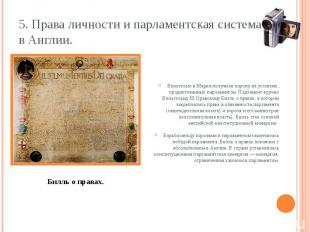 5. Права личности и парламентская система в Англии. Вильгельм и Мария получили к