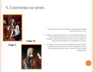 6. Ганноверы на троне. Ганноверы были протестантами и занимали английский трон в