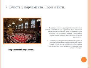 7. Власть у парламента. Тори и виги. В Англии сложилась двухпартийная политическ